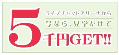5千円GET!!