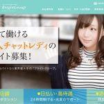 ブライトグループ(福岡チャットレディ代理店)の実態・評判を徹底調査