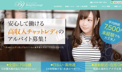 ブライトグループ(福岡チャットレディ代理店)
