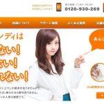 チャットレディジャパン福岡店の実態・評判・口コミを徹底解説