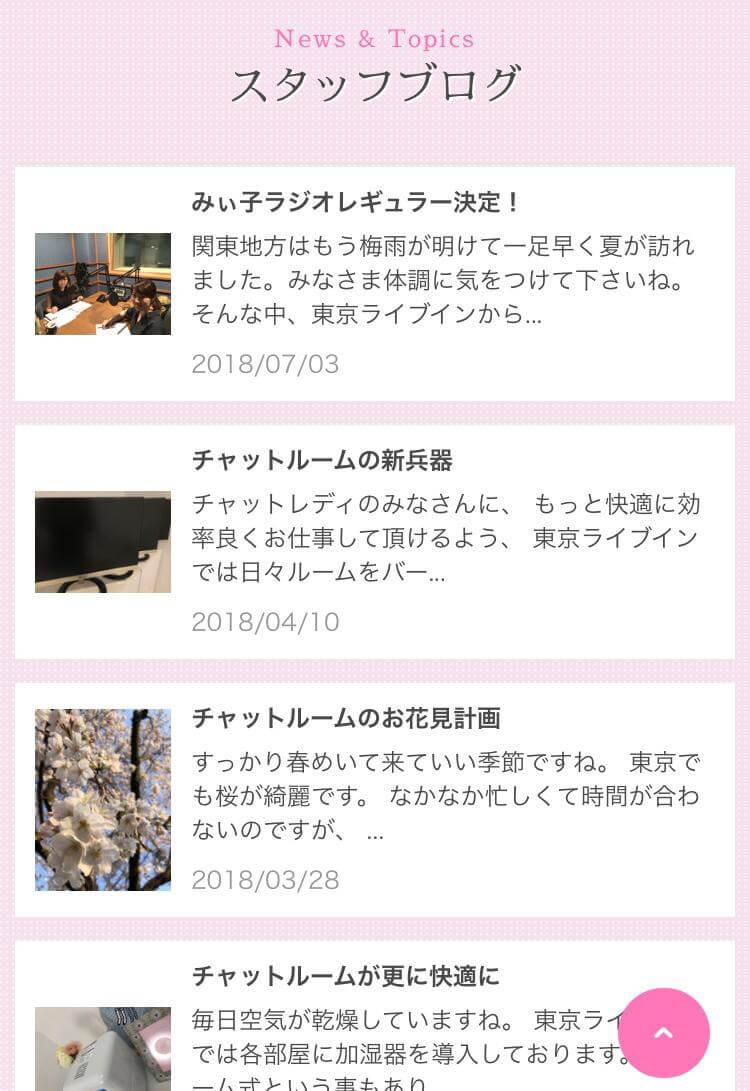 ライブインブログ