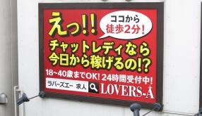 Lovers A新宿求人