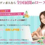 ローズマリー福岡|人気チャットレディ代理店の口コミ・評判調査
