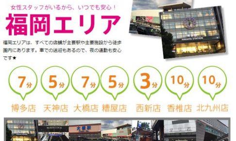 シルス(福岡のチャットレディ会社)