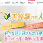 1love promotion(熊本チャットレディ会社)の実態や評判は?