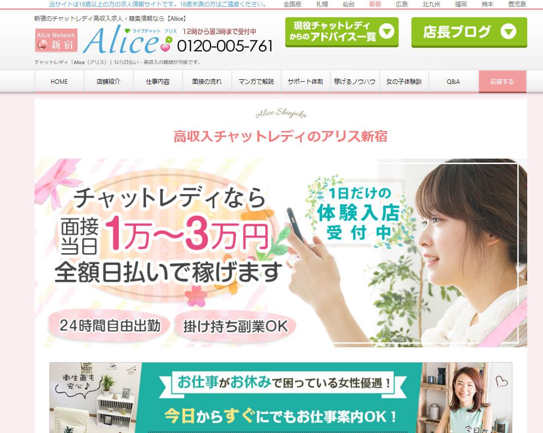 アリス新宿店