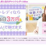 チャットレディ事務所【アリス鹿児島店】の口コミ・評判を徹底調査!