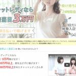 アリス(札幌のチャットレディ代理店)の評判&口コミを徹底調査