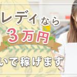 Alice(アリス)は仙台チャットレディ代理店でなぜ人気No.1なのか?