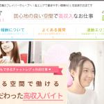 熊本の人気チャットレディ代理店 フレイバーグループの実態