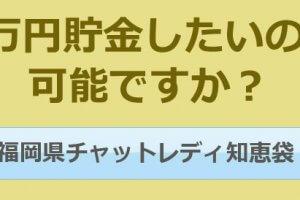 1000万円貯金したいのですが可能ですか?