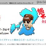 熊本で話題のチャットレディ求人 熊本GCガールズコレクション