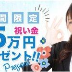 ニューステージグループ(鹿児島のチャットレディ会社)の口コミ・評判を徹底調査!