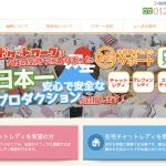 ポケットワーク(札幌のチャットレディ会社)の評判・実態を徹底解説