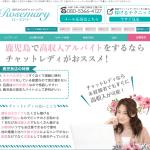 ローズマリー【鹿児島チャットレディ求人】の口コミ・評判を徹底調査!