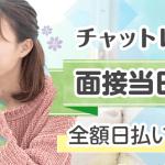 アリス(小倉のチャットレディ代理店)の特徴・実態を徹底解析!