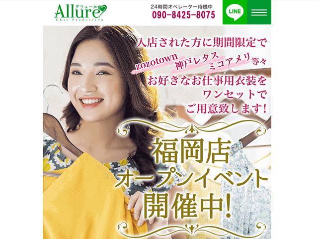 Allure(アリュール)福岡