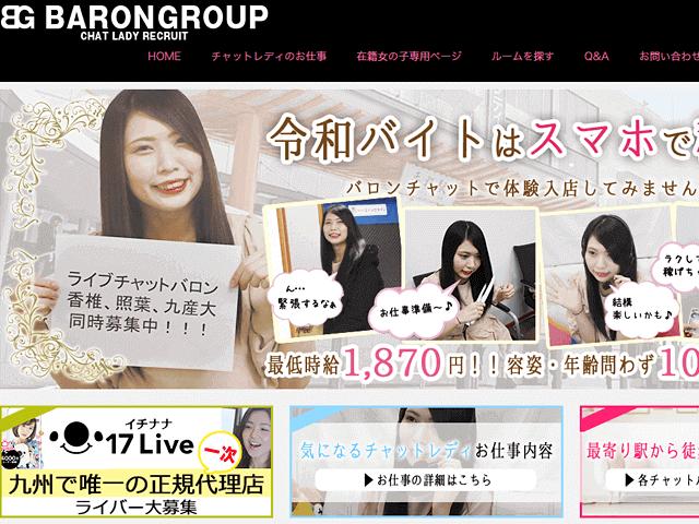 Baron Group(バロングループ)福岡
