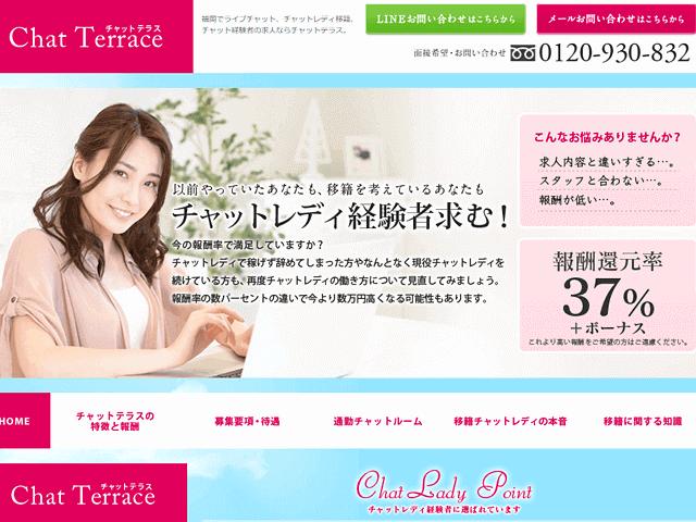 Chat Terrace(チャットテラス)福岡