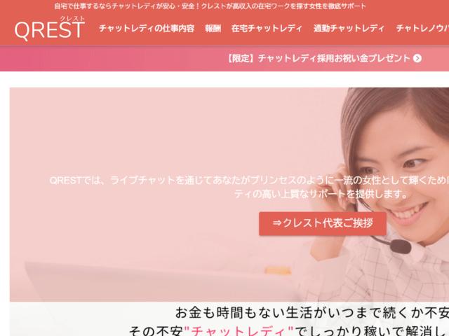 QREST(クレスト)
