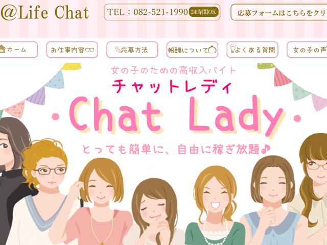 @Life Chat