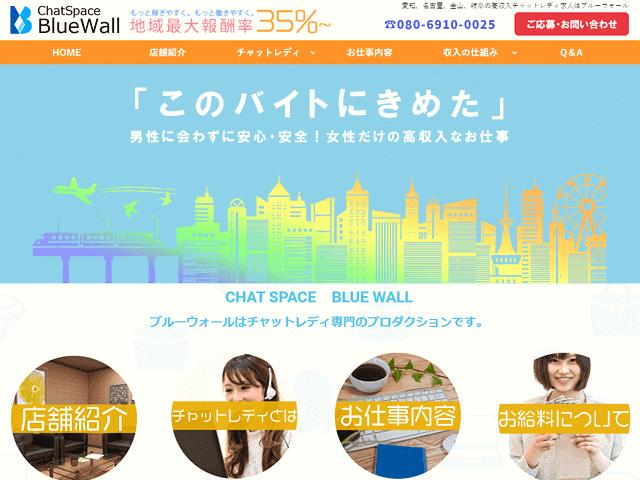 ChatSpace Blue Wall(チャットスペース ブルーウォール)名古屋