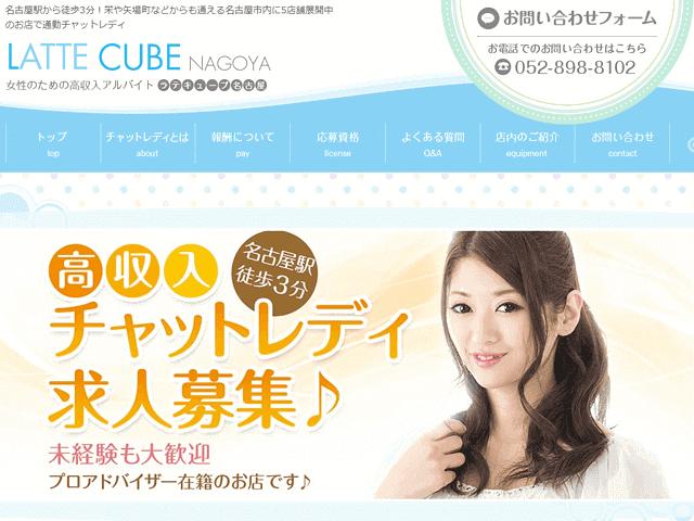 LATTE CUBE(ラテキューブ)名古屋