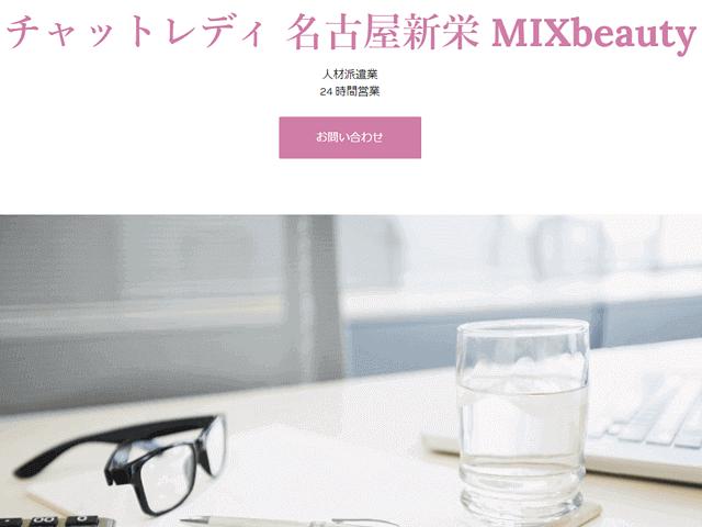 MIXbeauty名古屋