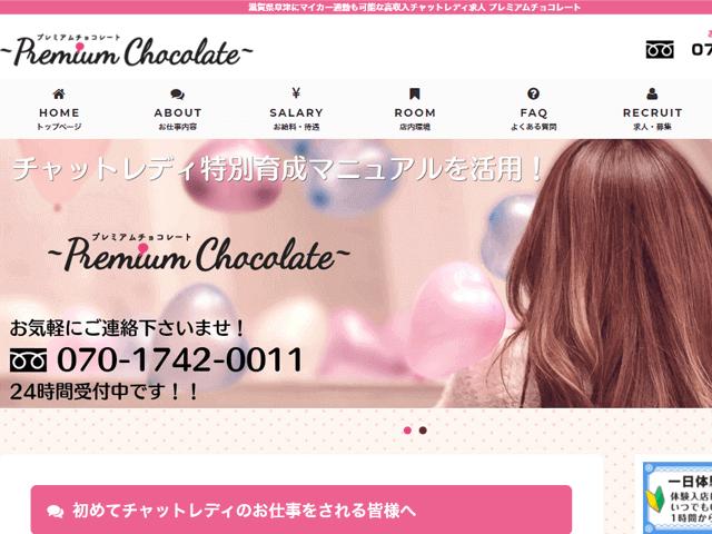 プレミアムチョコレート滋賀