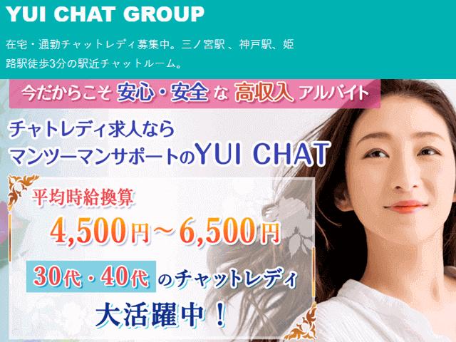 YUI CHAT GROUP神戸