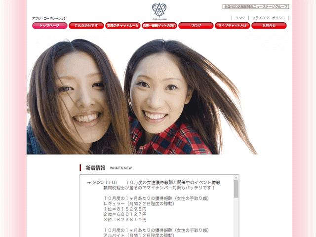 アプリ・コーポレーション福島