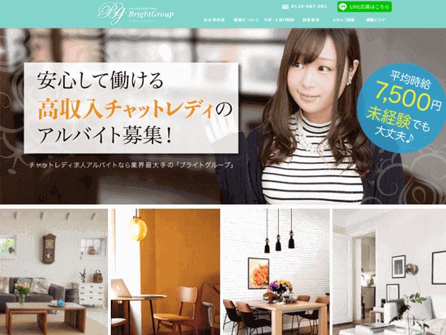 Bright Group(ブライトグループ)神奈川