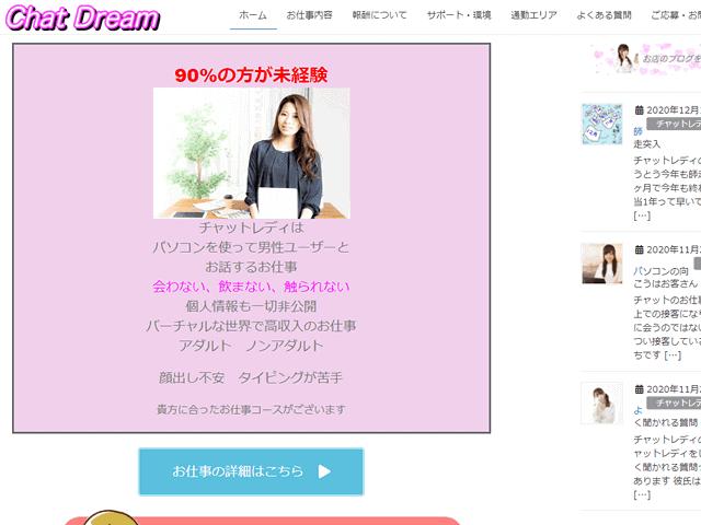 Chat Dream(チャットドリーム)京都