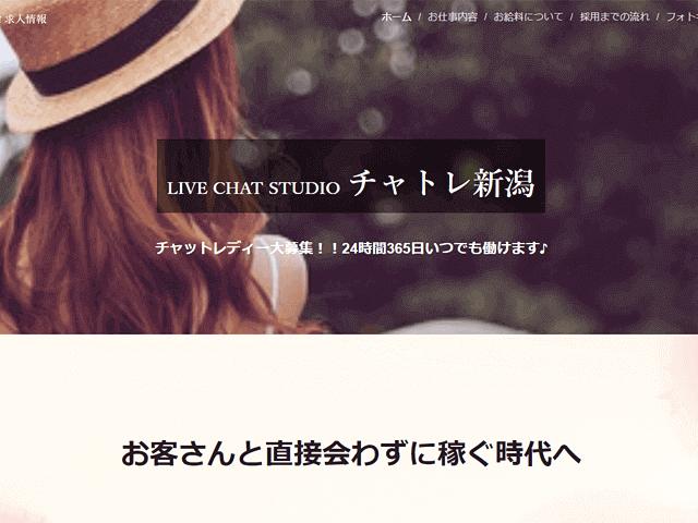 LIVE CHAT STUDIO チャトレ新潟