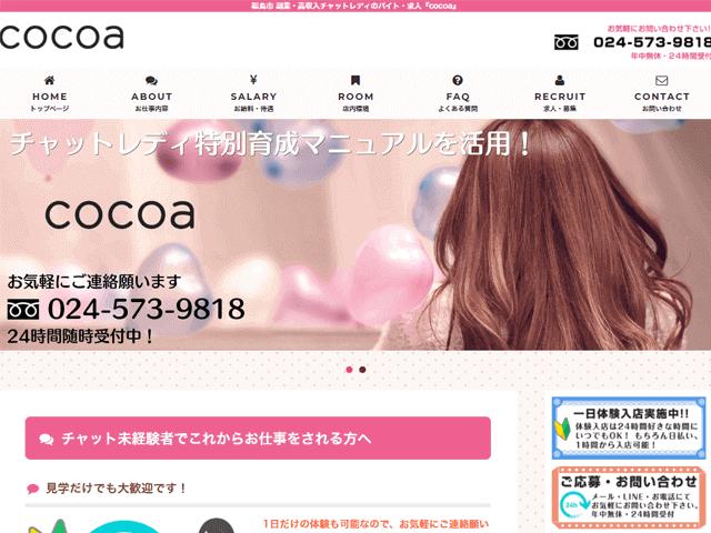 cocoa福島
