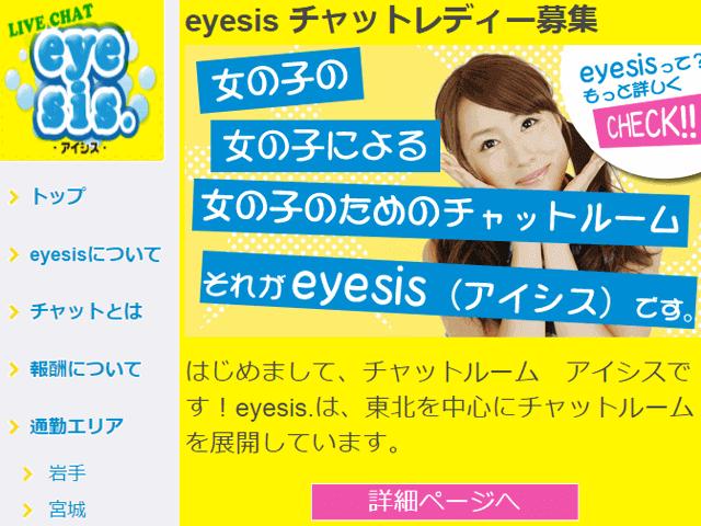 eyesis(アイシス)岩手