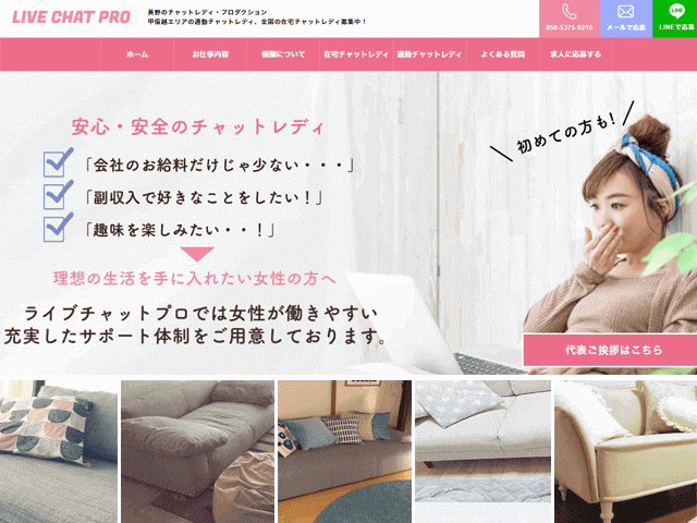 LIVE CHAT PRO(ライブチャットプロ)神奈川