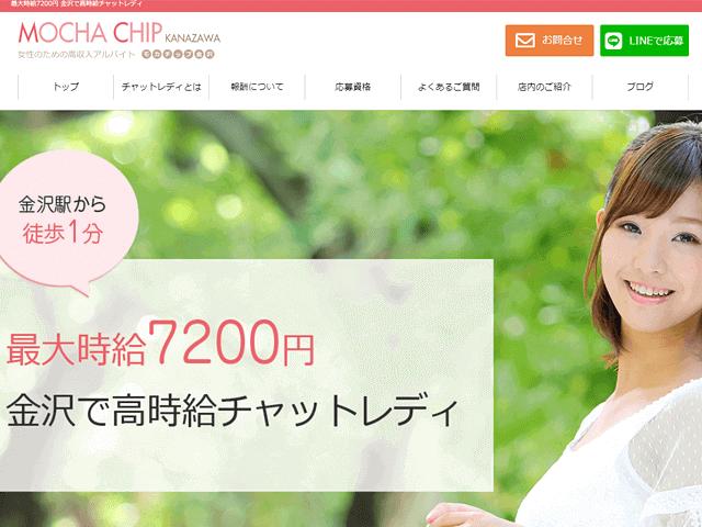 MOCHA CHIP KANAZAWA(モカチップ金沢)石川