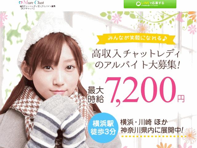 More Chat(モアチャット)横浜