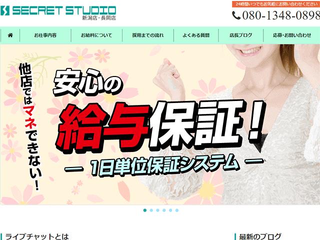 シークレットスタジオ新潟