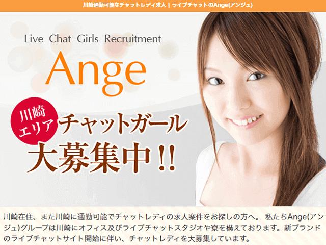 Ange(アンジュ)川崎