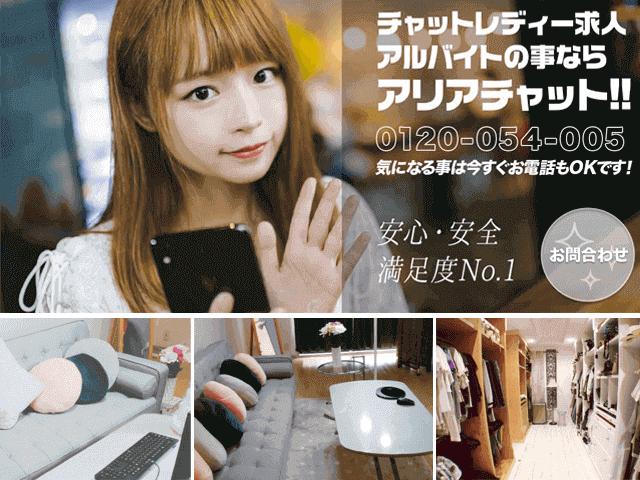 Aria chat(アリアチャット)静岡