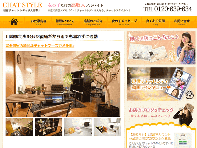 CHAT STYLE川崎