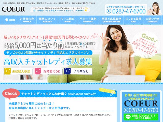 COEUR栃木