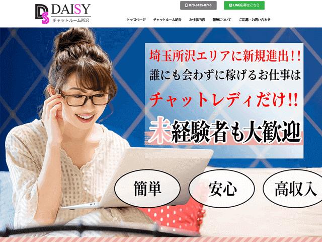 DAISY静岡