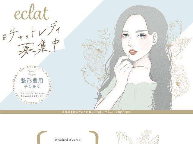 eclat栃木