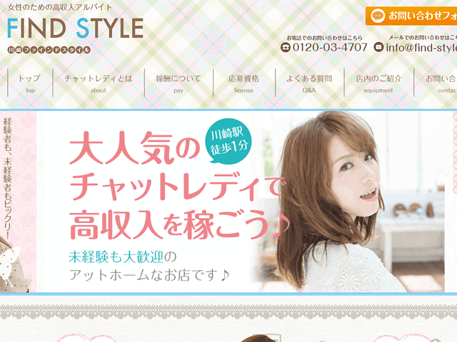 FIND STYLE川崎