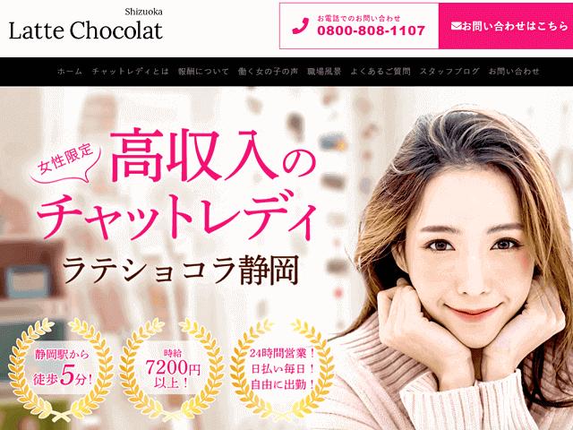 Latte Chocolat(ラテショコラ)静岡