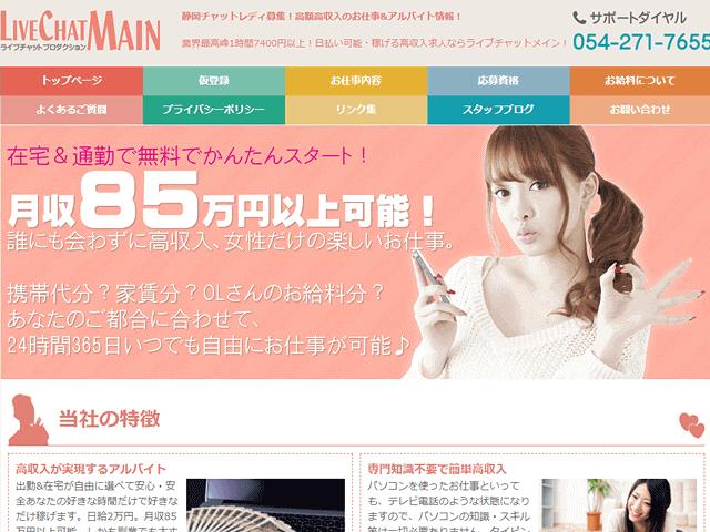 LIVE CHAT MAIN(ライブチャットメイン)静岡