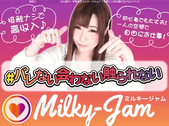 Milky Jam(ミルキージャム)栃木